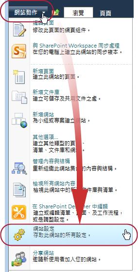 [網站動作] 功能表上的 [網站設定] 命令