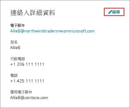 使用連絡人的詳細資料來更新系統管理員資訊