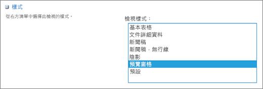 [檢視設定] 頁面中的樣式選項