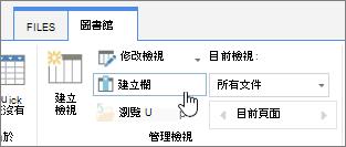 SharePoint Online 文件庫建立欄的連結