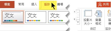 選取工具列功能區上的 [設計] 索引標籤。在靠近右端的 [投影片大小] 功能表按鈕有投影片方向控制項。