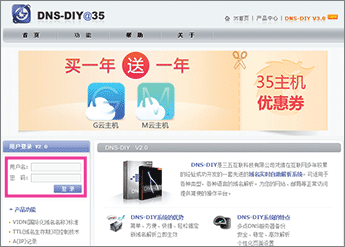 登入 35COM DNS-DIY 系統