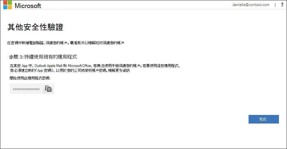 其他安全性驗證頁面的應用程式密碼區域