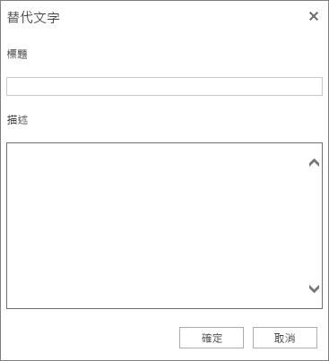 [替代文字] 對話方塊具有 [標題] 和 [描述] 欄位的螢幕擷取畫面。