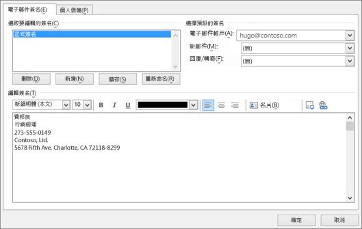 在您的電子郵件中鍵入要使用的新簽名
