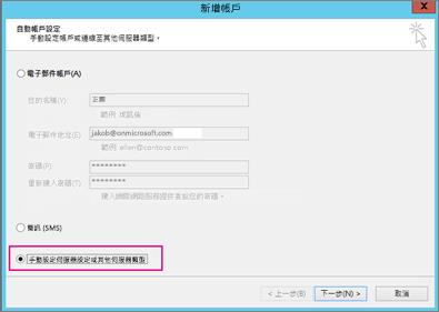 選擇 [手動設定伺服器設定或其他服務類型]。