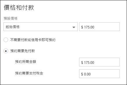 螢幕擷取畫面: 描述所需的付款服務