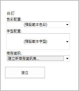 Office.com 上範本的明信片範本選項