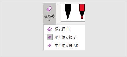 橡皮擦大小清單: 筆觸、小型和中型