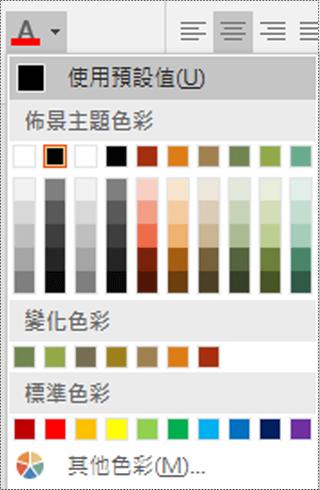 Visio 中的 [字型色彩] 功能表。