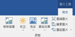 顯示在 Office 2016 功能區 [圖片工具格式] 索引標籤上的 [移除背景] 按鈕