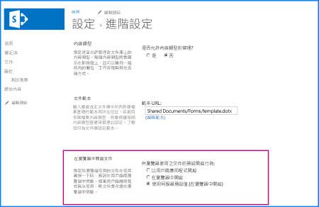 SharePoint 文件庫 [進階設定] 頁面的螢幕擷取畫面