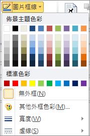Outlook 2010 圖片框線功能表