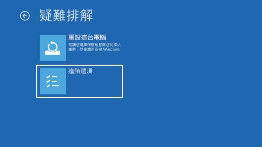Windows 修復環境中的 [疑難排解] 畫面。