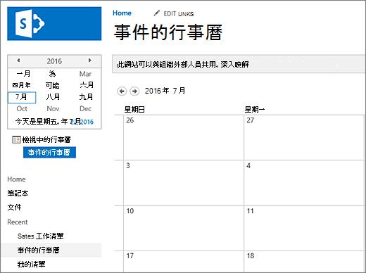 行事曆清單應用程式的範例。
