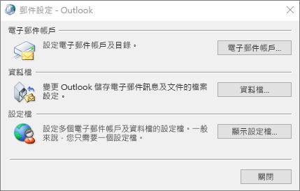 郵件設定 - 透過 [控制台] 中的 [郵件] 設定存取的 Outlook 對話方塊