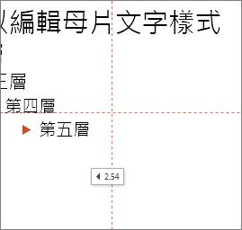 標籤會顯示與投影片中央的距離