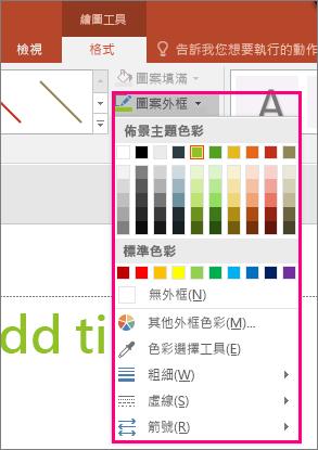 顯示 Office 中的線條色彩選項