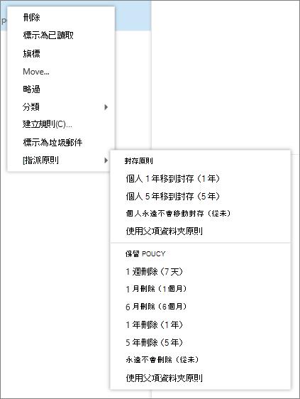 螢幕擷取畫面顯示 [指派原則] 選項的快顯功能表選取 [顯示可以套用至選取的電子郵件訊息的封存與保留原則。