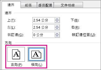 [版面設定] 方塊中的 [直向] 和 [橫向] 按鈕。