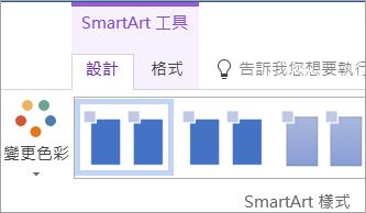 SmartArt 工具 [設計] 索引標籤上的 [變更色彩] 按鈕