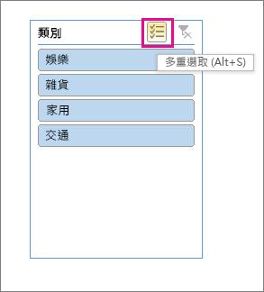 醒目提示 [多重選取] 按鈕的交叉分析篩選器選擇