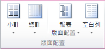 Excel 功能區圖像