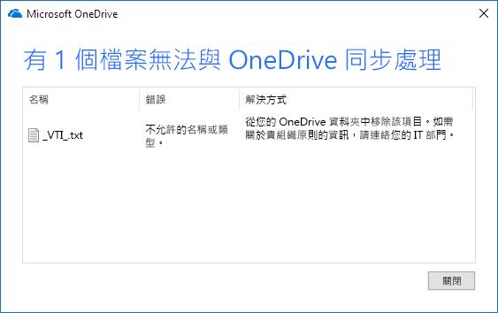 無法同步處理 OneDrive 檔案