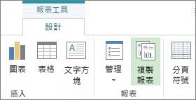 [報表工具] 的 [設計] 索引標籤上的 [複製報表] 按鈕