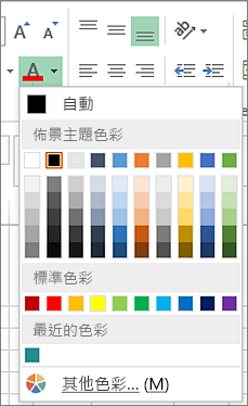 字型色彩選擇器