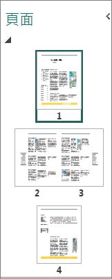 [頁面] 功能窗格同時顯示單頁和兩頁模式。