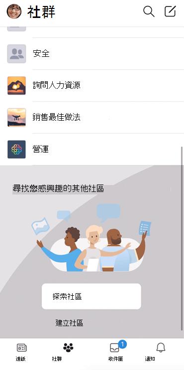 螢幕擷取畫面顯示如何在行動裝置 app 上探索 Yammer 社區