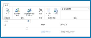 標準 BCS [外部內容類型] 檢視的功能區螢幕擷取畫面。