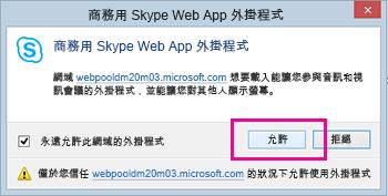 信任商務用 Skype Web App 外掛程式網域