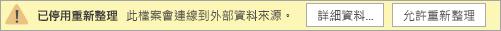 Visio Online 公開預覽版中已停用重新整理的警示訊息。
