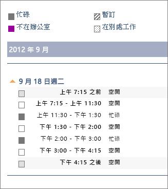 在電子郵件中共用的行事曆範例