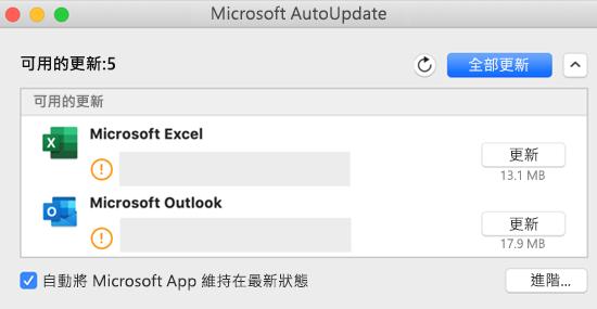Microsoft AutoUpdate 儀表板的圖像 (含更新相關資訊)。