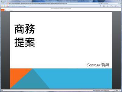 在瀏覽器中顯示的廣播投影片