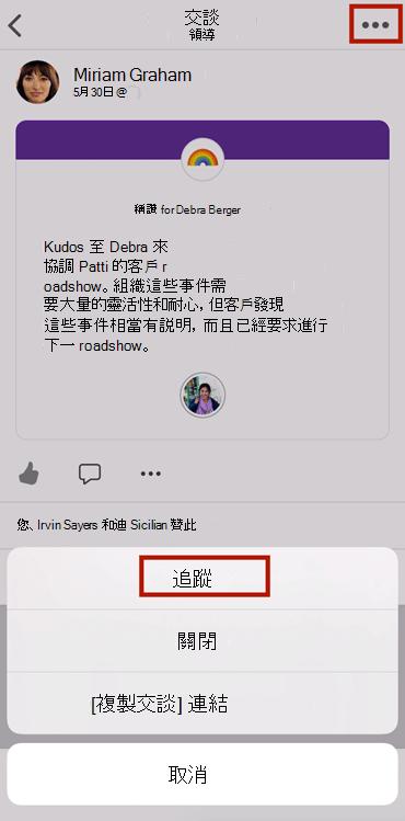 螢幕擷取畫面顯示在行動應用程式中新 Yammer 中的交談