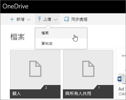 顯示如何使用商務用 OneDrive 進行共用的螢幕擷取畫面