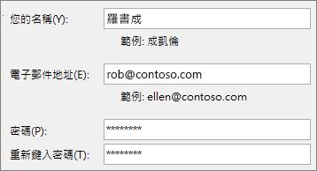 員工快速入門:建立 Outlook 電子郵件帳戶