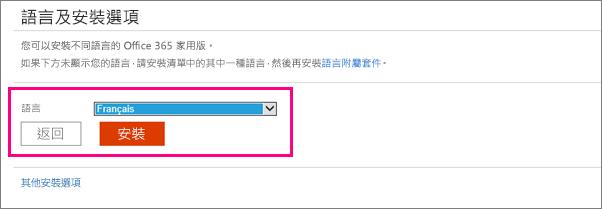 顯示 Office 365 帳戶管理的安裝語言畫面