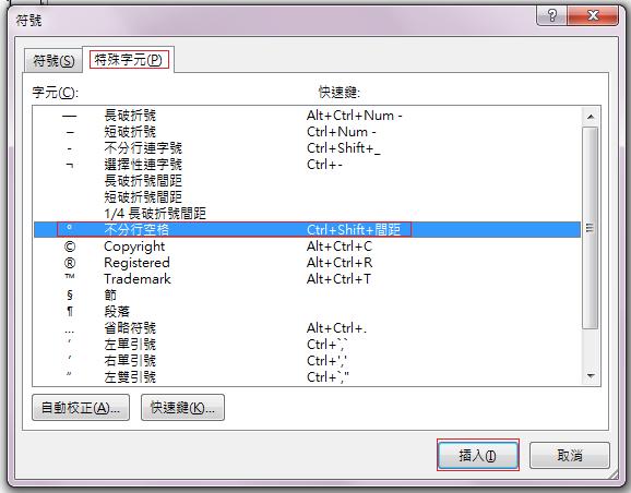 在 [特殊字元] 索引標籤上,按一下 [不分行空格] 列以將它醒目提示,然後按一下 [插入]。