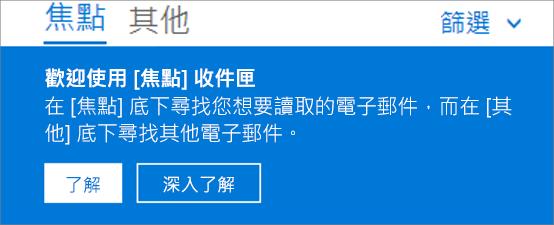使用者第一次開啟 Outlook 網頁版時的焦點收件匣外觀影像。