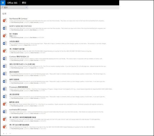SharePoint 常用搜尋結果的詳細資料