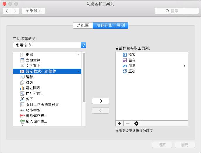Mac 版 Office 2016 自訂快速存取工作列