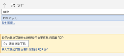 [另存為 PDF] 對話方塊的黃色訊息方塊,邀請您在儲存前檢查 PDF 的協助工具