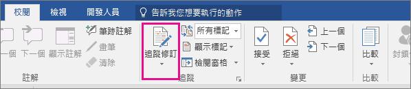 醒目提示 [檢閱] 索引標籤上的 [追蹤修訂] 選項。