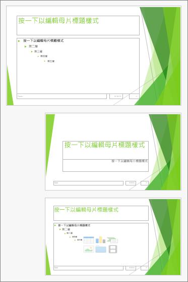 使用兩種投影片版面配置的投影片母片