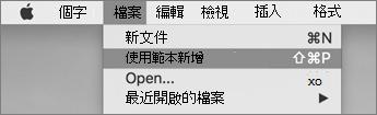 按一下 [檔案] 功能表中,按一下 [新增範本]。